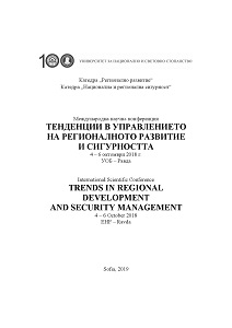 Trends in Regional Development and Security Management