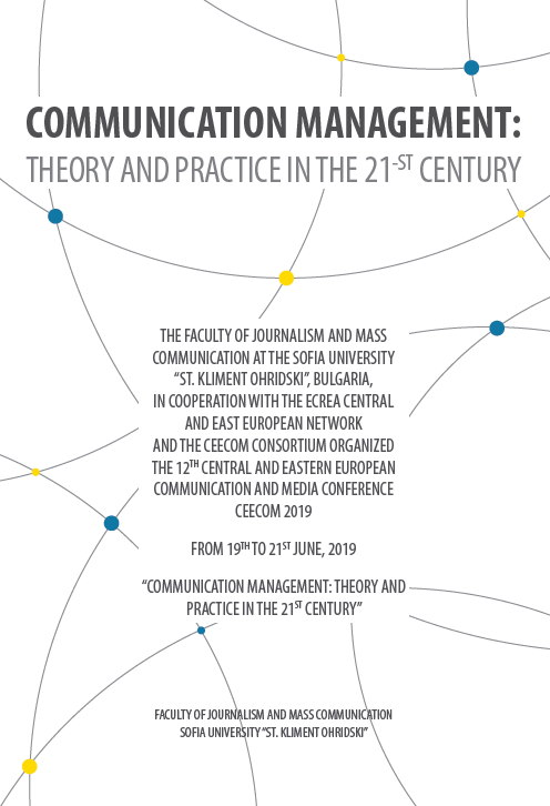 Communication Management: Theory and Practice in the 21st Century Cover Image