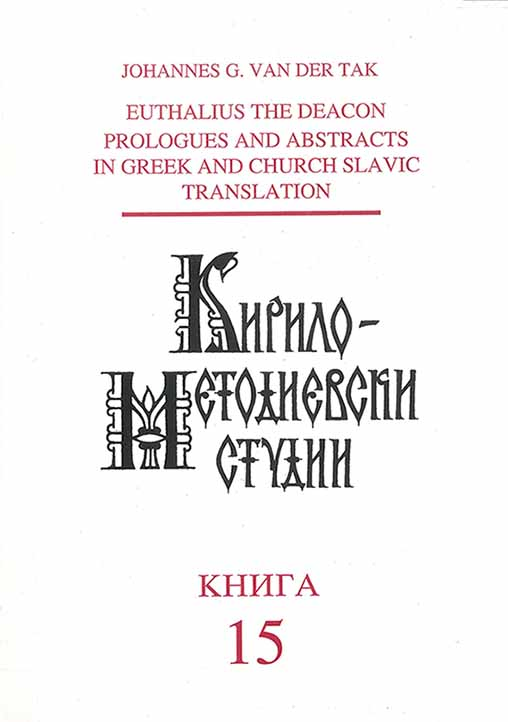 Euthalius the Deacon Prologues and Abstracts in Greek and Church Slavic Translation (= Кирило-Методиевски студии. Кн. 15)