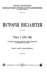 History of Byzantium. Vol I (395-518) Cover Image