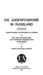 THE POGROMS AGAINST JEWS IN RUSSIA. ISSUED ON BEHALF OF THE ZIONIST AID FUND IN LONDON BY THE POGROME RESEARCH COMMISSION. Vol. II: INDIVIDUAL REGIONAL REPRESENTATIONS Cover Image