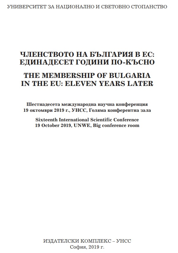 The Membership of Bulgaria in the European Union: Eleven Years Later Cover Image