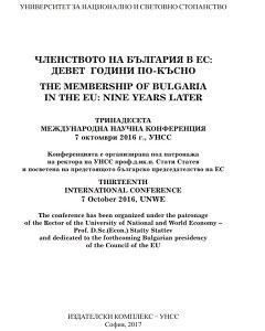 Членството на България в Европейския съюз: девет години по-късно
