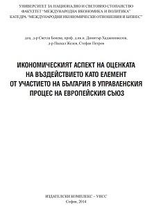 Икономическият аспект на оценката на въздействието като елемент от участието на България в управс
