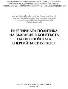 Енергийната политика на България в контекста на европейсki
