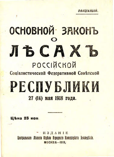 The Basic Law on the Forests of the Russian Socialist Federative Soviet Republic Cover Image