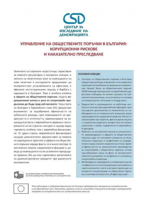 Governance of the Bulgarian Public Procurement Sector: Corruption Risks and Criminal Prosecution Cover Image