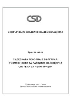 Reforming Judiciary in Bulgaria: Towards the Introduction of Modern Registration System Cover Image