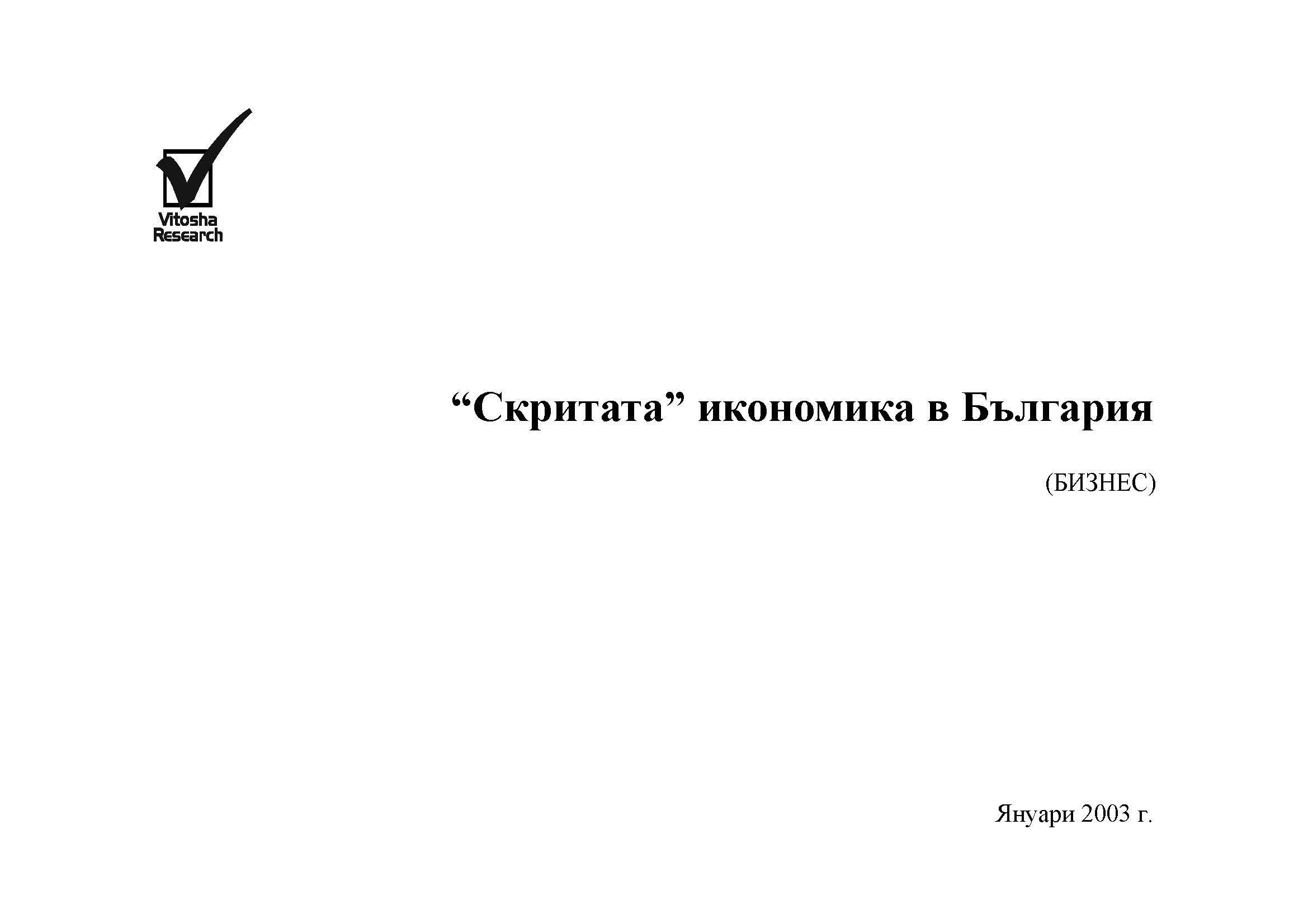 The Hidden Economy in Bulgaria (Business Sector Survey), December 2002 Cover Image