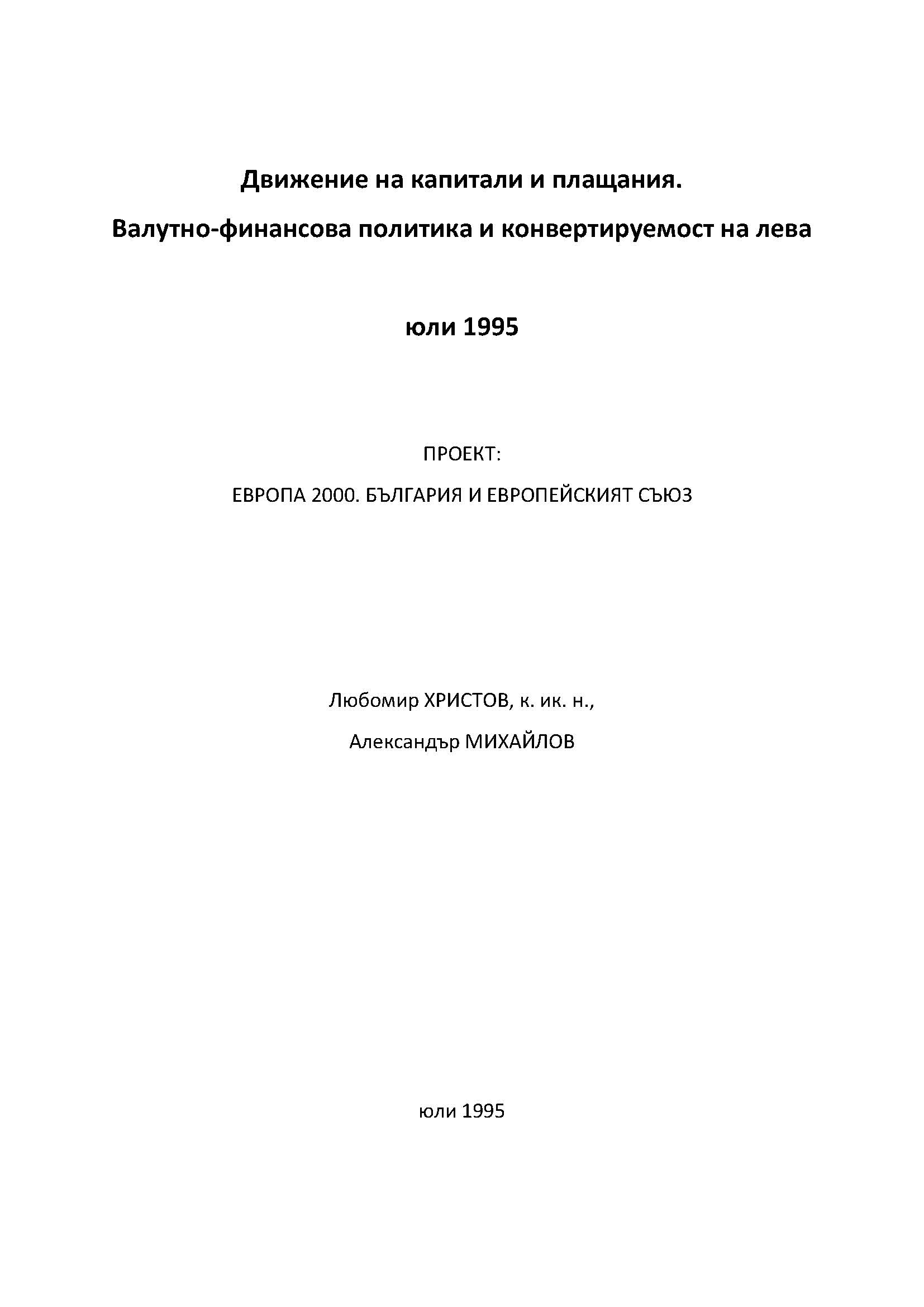 Movement of Capital and Payments. Monetary and Financial Policies and Convertibility of the Bulgarian Lev, 1995 Cover Image