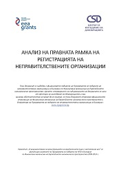 Analysis of the legal framework of registration of non-governmental organizations Cover Image