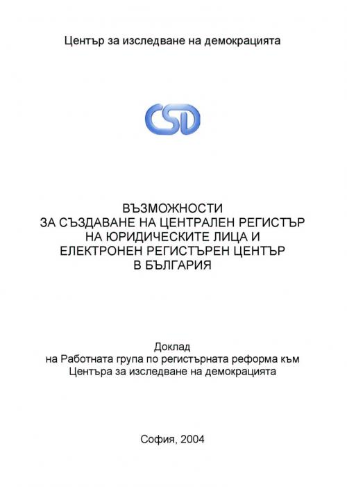 Opportunities for Establishing a Central Register of Legal Entities and Electronic Registry Center in Bulgaria - Report of the Working Group of the Center for the Study of Democracy Cover Image
