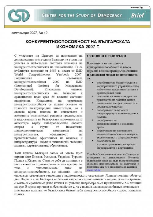 CSD Policy Brief No. 12: The Competitiveness of the Bulgarian Economy 2007 Cover Image