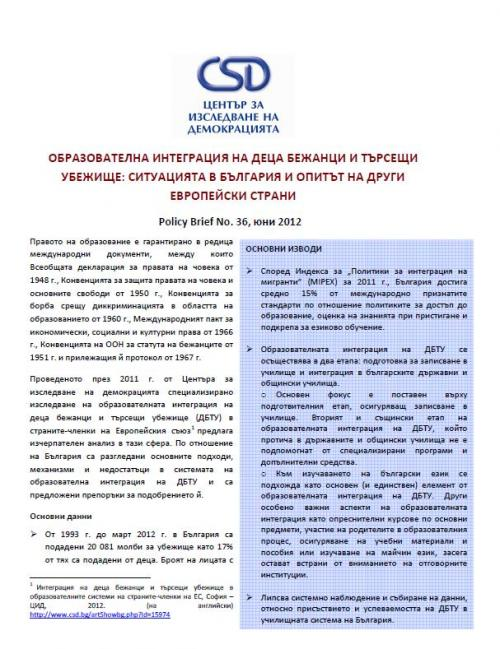 CSD Policy Brief No. 36: Educational integration of refugee and asylum-seeking children: the situation of Bulgaria and the experience of other European countries Cover Image