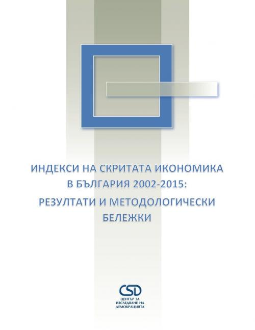 Hidden Economy Indexes in Bulgaria 2002-2015: Results and Methodological Notes Cover Image