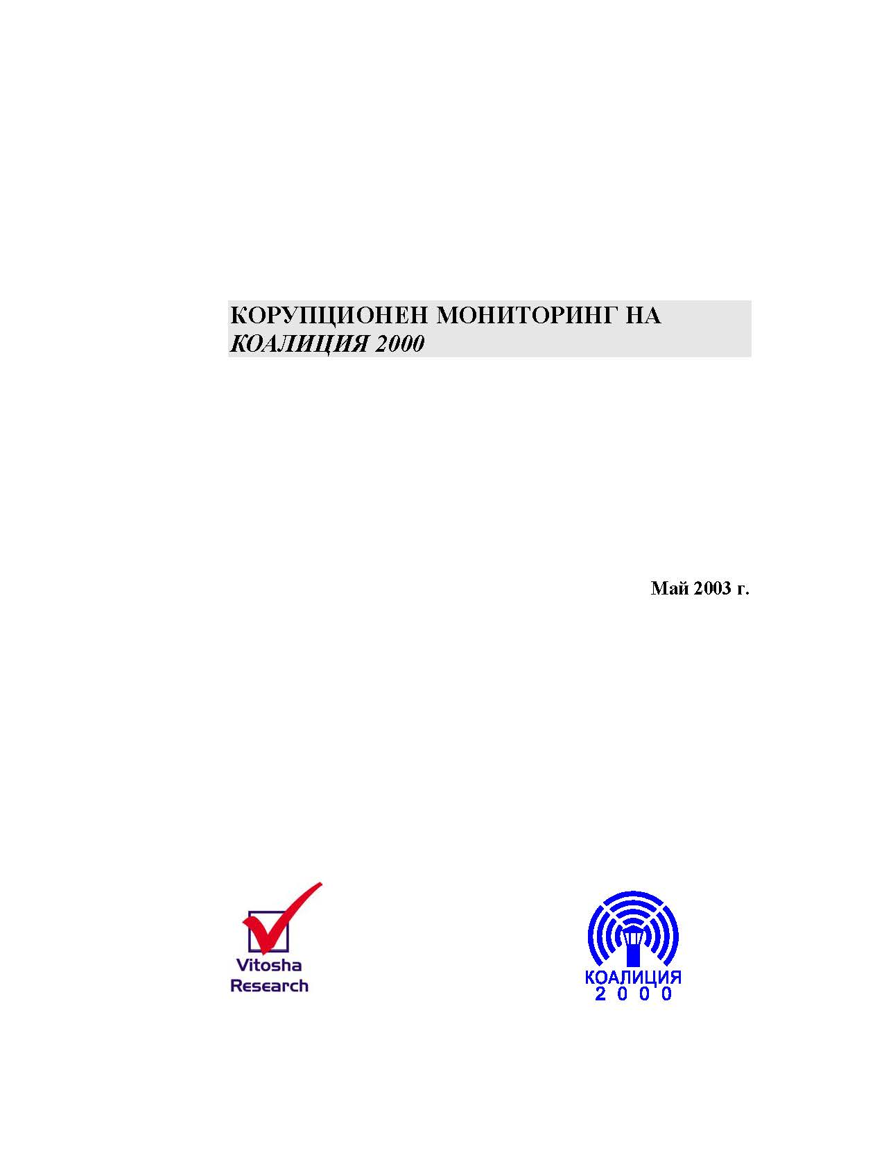 Corruption Monitoring of Coalition 2000, May 2003 Cover Image