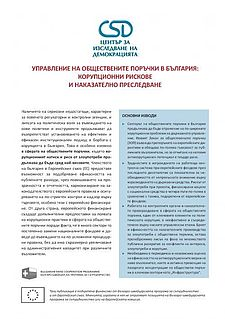 Governance of the Bulgarian Public Procurement Sector: Corruption Risks and Criminal Prosecution