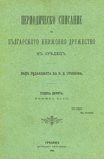 Bulgarian folklore – songs, proverbs, riddles, sayings, names of areas around the village of Vitolisti.  Cover Image