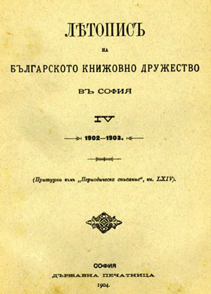 Members of the Bulgarian Literary Society Cover Image