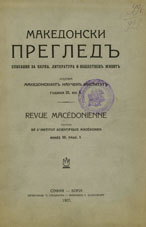 Contribution to the history of the work of public education in Macedonia. An autobiography of Cousman Chapkareff, 1854 Cover Image