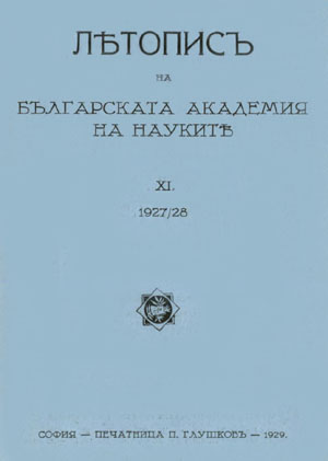 Report on the second international Byzantologian congress in Belgrade, 1927 Cover Image
