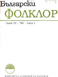 To the Question about the Logic of Unriddling and the Classification of Bulgarian Folk Riddles Cover Image