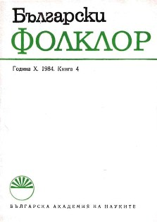 """Latins"" and ""Germans"" in Old Bulgarian Literature and in Folklore  Cover Image"