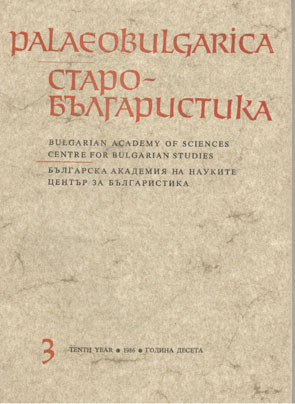 About translations from Old Bulgarian to Modern Bulgarian Cover Image
