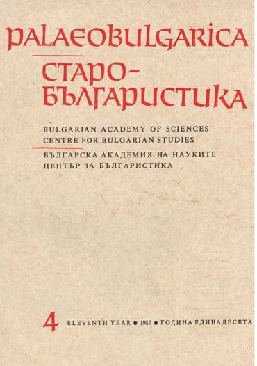 The Miscellaneous Collections from XV–XVII C. as a Reflection of the Bulgarian World View from the First Centuries of Ottoman Яlavery Cover Image