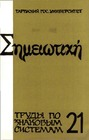 The rhetorical style of Avraami Palitsyn - symbolization of grammatical categories Cover Image
