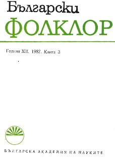 Tradition and Genre Dynamics (The Transformations of the Folklore Experience in the Bulgarian Poem between the Two Centuries)  Cover Image