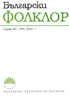 The Folk-Creative Tradition and Literary Processes in the Bulgarian National Revival Period (With Emphasis on the Work of P. R. Slaveikov) Cover Image