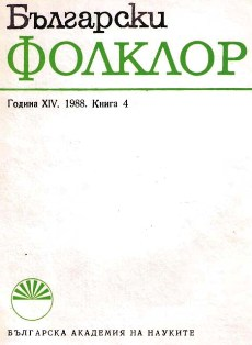 Vuk's Collections and the Tradition of the Folksong Chapbooks Cover Image