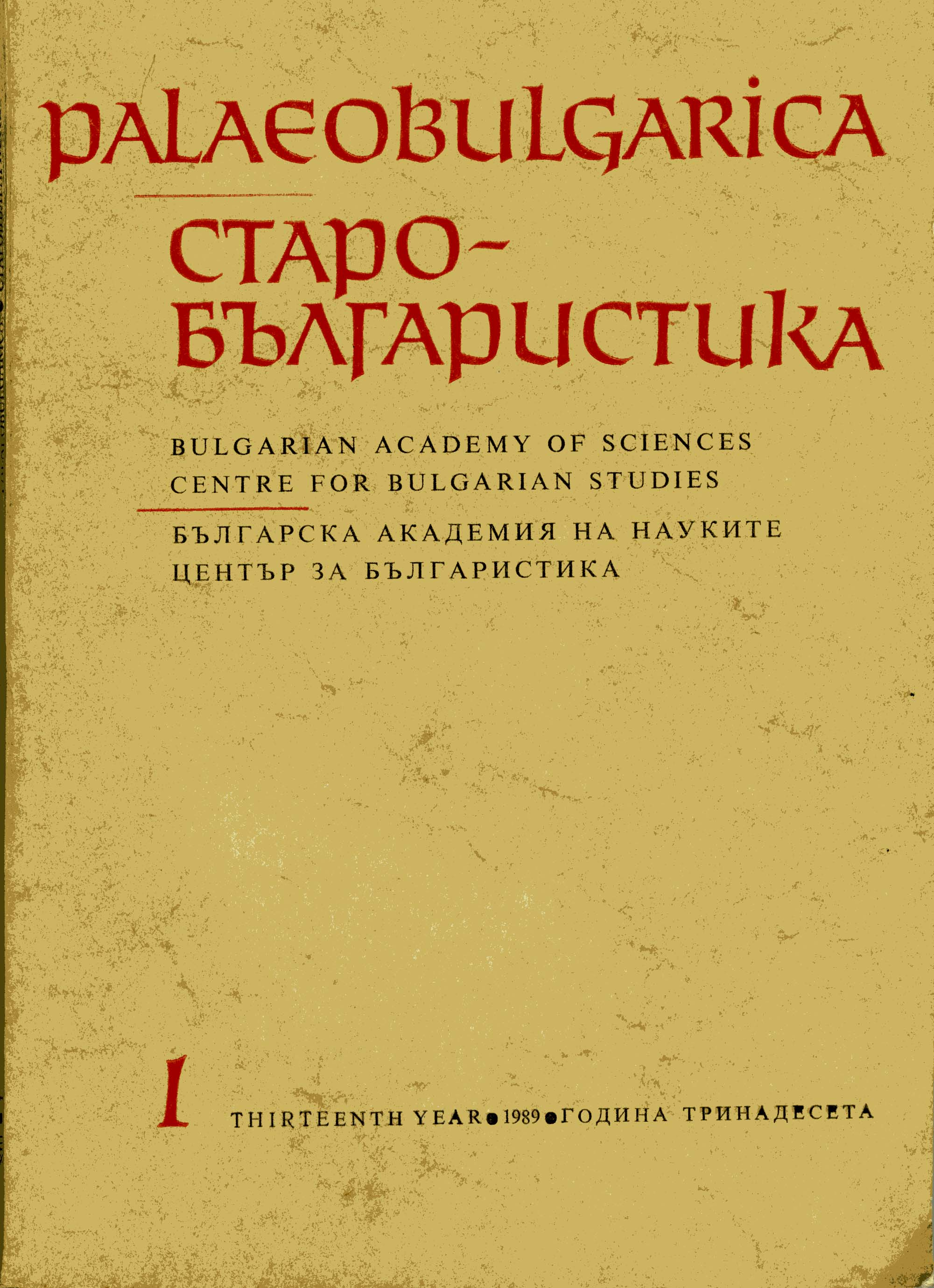 The Linguistic Palaeoslavonic Studies at the 10th International Congress of Slavonic Scholars Cover Image