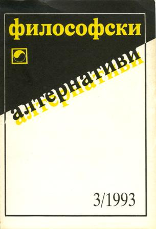 Table of Content: 1993, 3 issue / Bulgarian  Cover Image