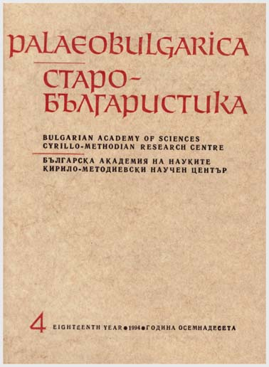 Glagolitic Formulary of the Italo-Byzantine Liturgy of St. Peter Cover Image