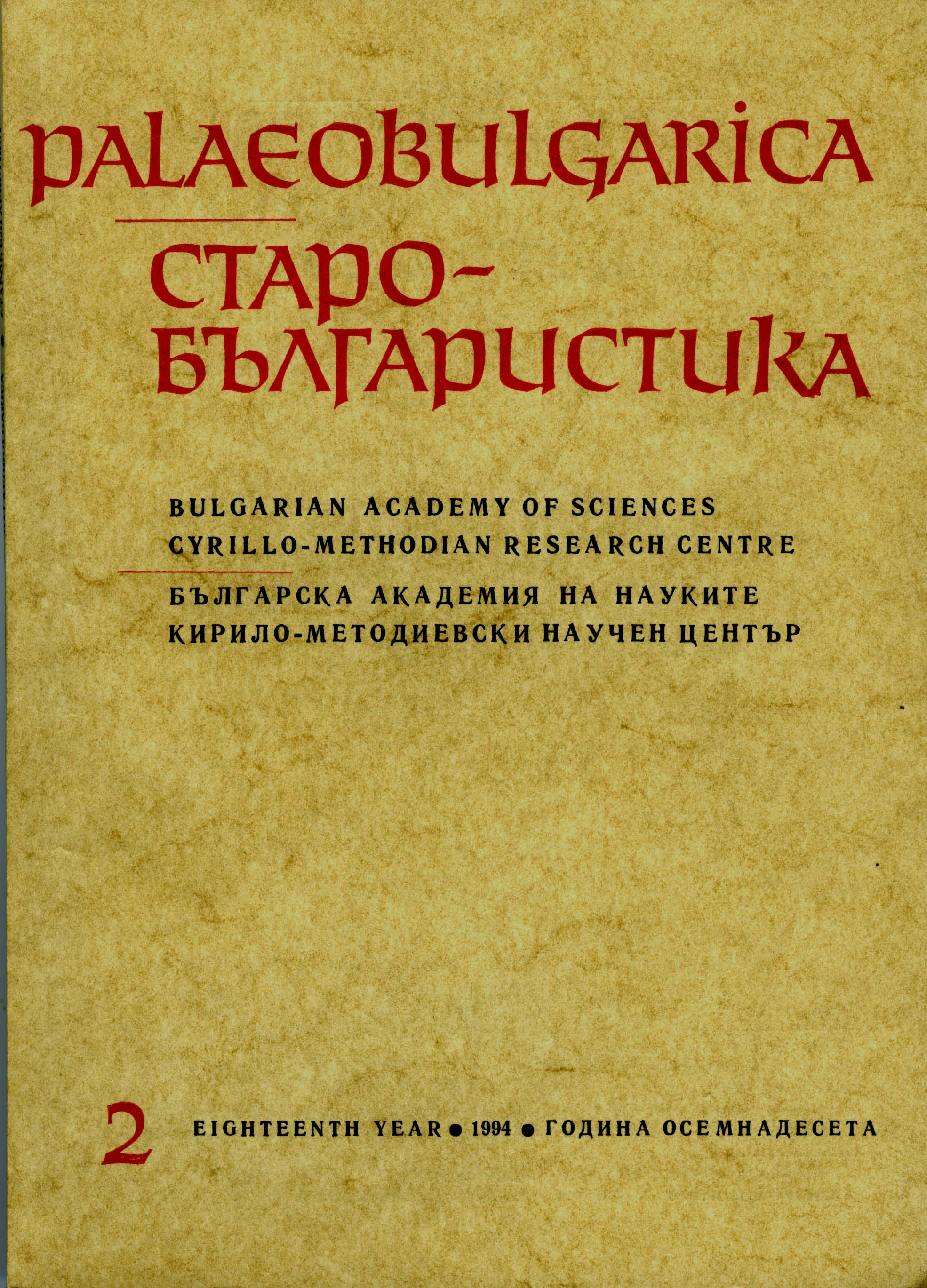 Exegeses of the Books of the Old and New Testaments in Bulgarian Mediaeval Culture Cover Image