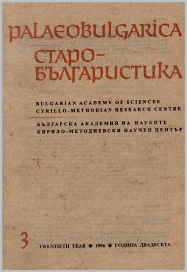 15th Century Unpublished Byzantine Stichera about St. Parasceva Epivatska (St. Petka of Turnovo) Cover Image