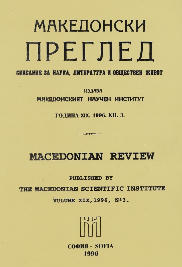 Trilogy of New Documents on the Bulgarian Spirit in Macedonia and Thrace (Late 19th and Early 20th cc.) Cover Image