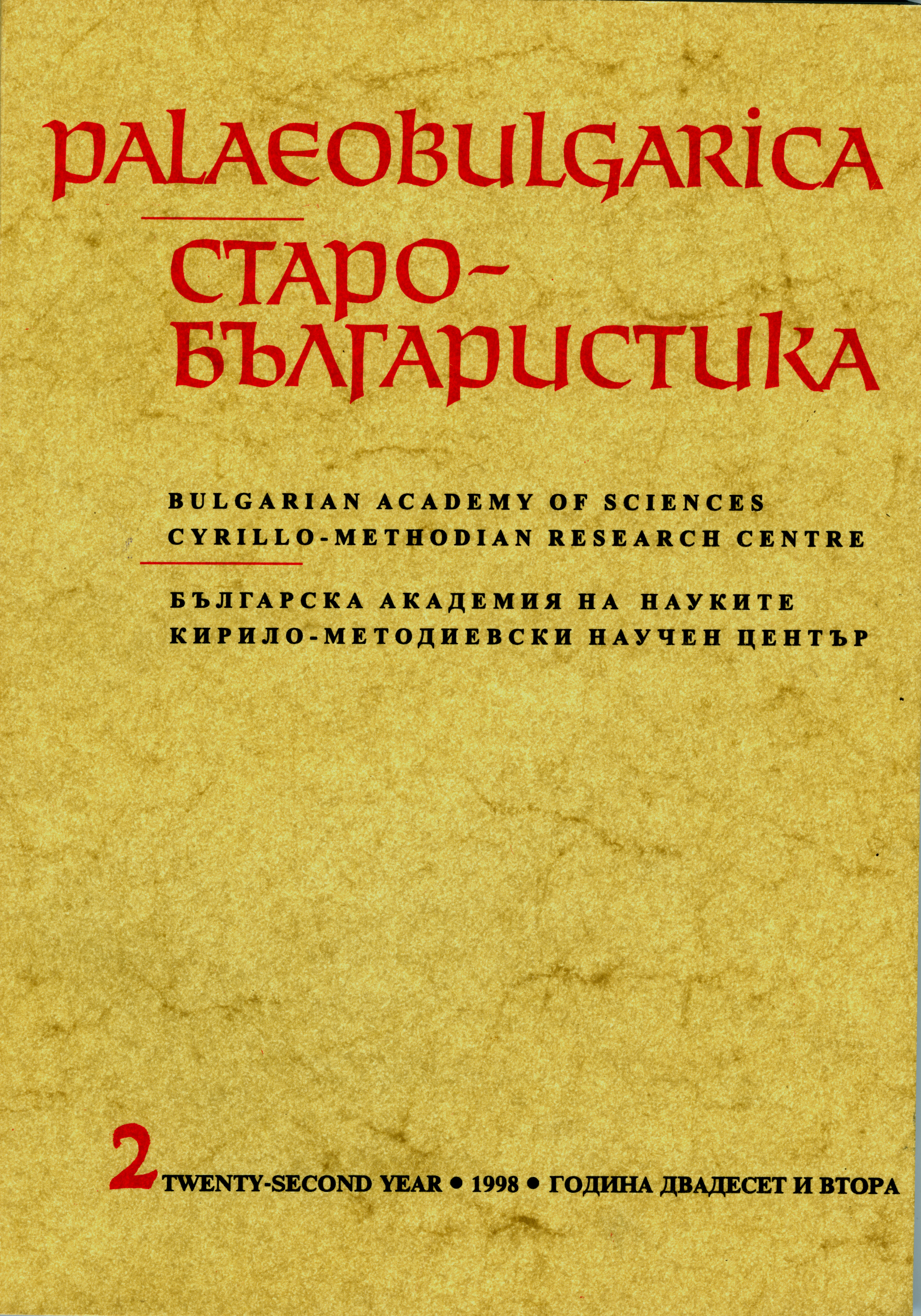 A Computer Collation of Medieval Slavic Menologies