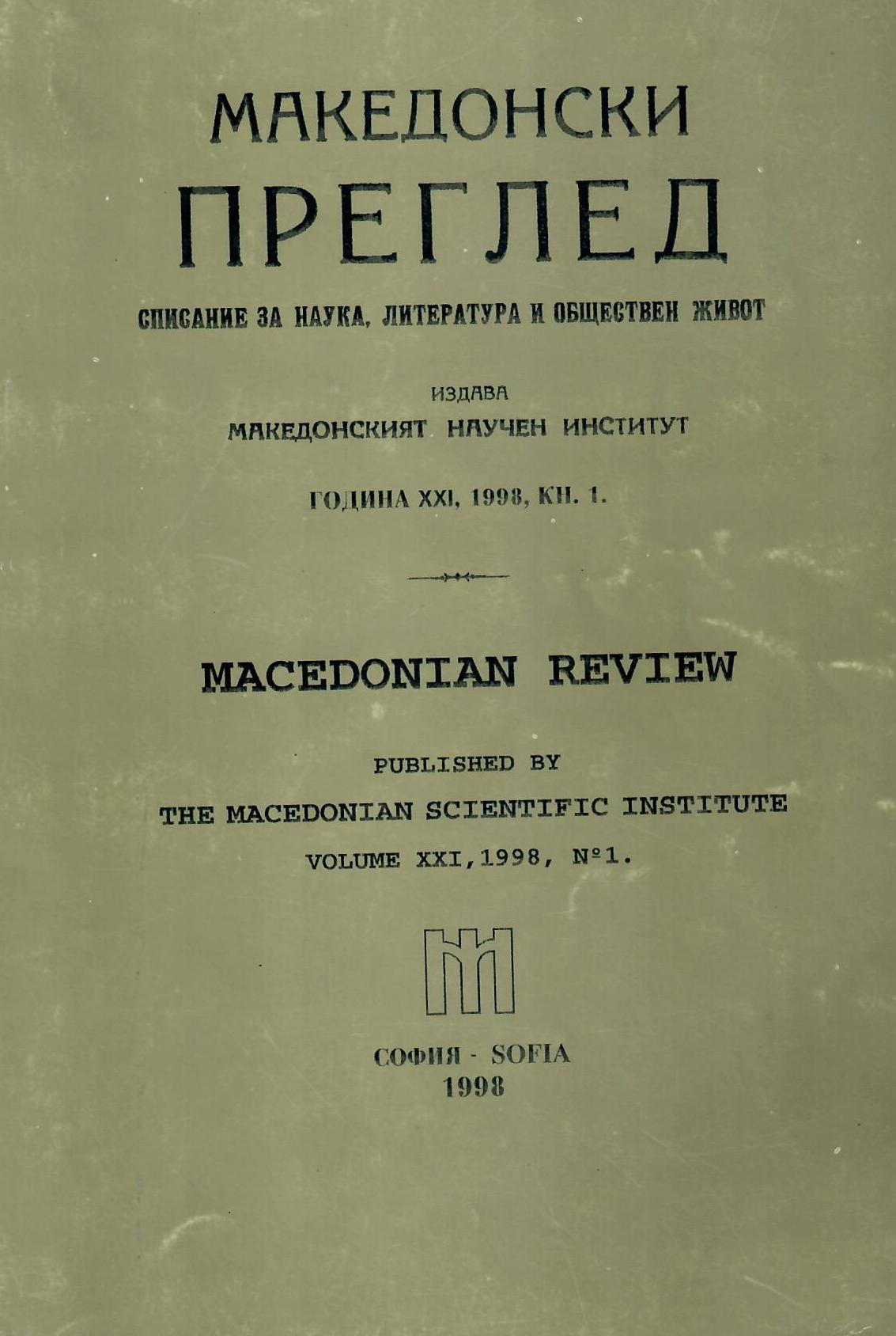 Ivan Mihaylov and IMRO in the Region of Petrich (1922-34) Cover Image