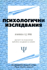 Establishment of the Society of Young Psychologists in Bulgaria  Cover Image