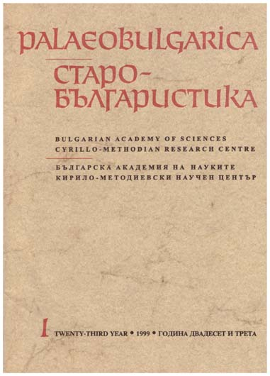 """New"" Evidence by Constantine Kostenechki, Reported also by Gregory Tsamblak, about the Literary Activity of Euthymius of Turnovo Cover Image"