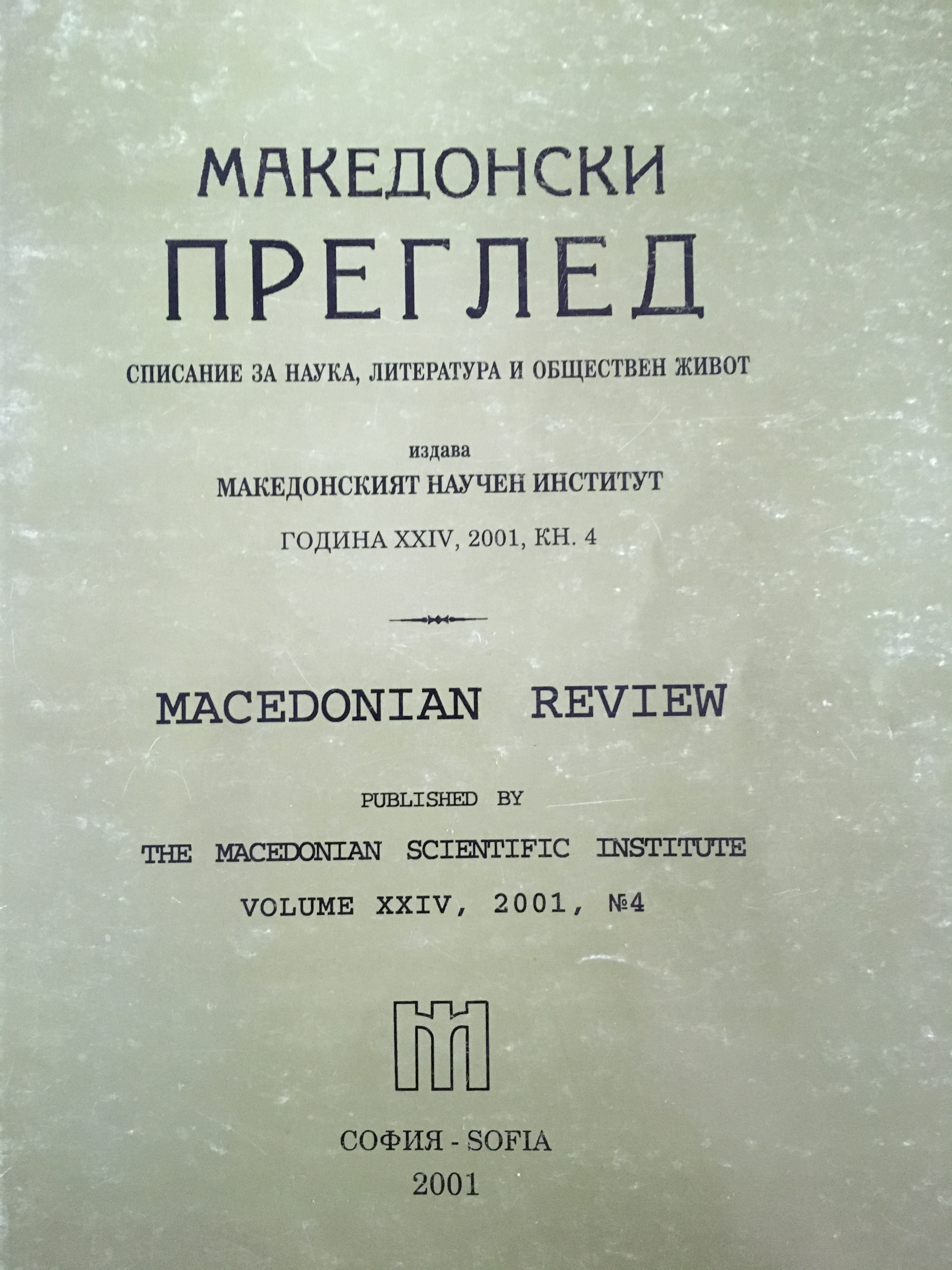 140 Years since the First Edition of Bulgarian Folk Songs by the Miladinovi Brothers Cover Image