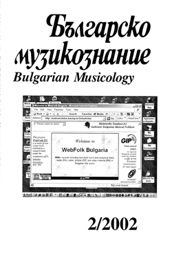 Genre Models in Bulgarian Composers' Works During the Last Three Decades Cover Image