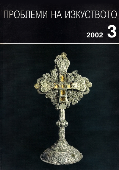 """Medieval Art"" Symposium, Vol. 3. The Museum of Republic of Macedonia"" Cover Image"