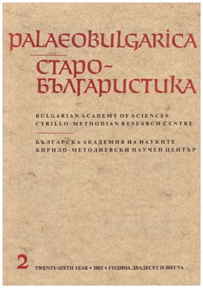 Viewing the Earliest Old Slavic Corpus Cantilenarum Cover Image