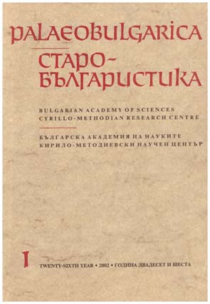 The Abbreviations in the Rila Copy of the Povest of Varlaam and Joasaf Cover Image