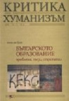 Debate KX: Civic Education in Bulgaria: Is It to Happen? - What Is It and Who Is Supposed to Do It? Cover Image
