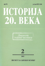 SERBIAN AND ANGLICAN CHURCHES IN THE FIRST HALF OF THE 20th CENTURY Cover Image